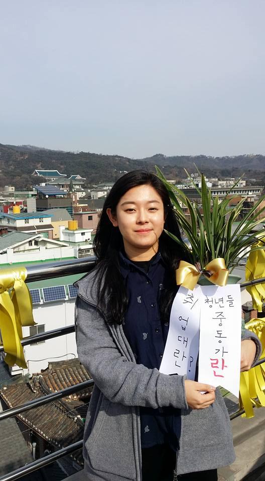 취업대란? 청년들, 중동가'란' 참여연대 김경희 청년활동가