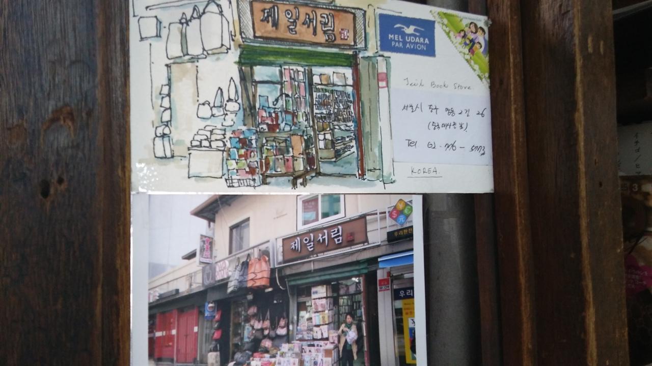 말레이시아 관광객이 '어디서도 찾을 수 없던 책을 이곳에서 찾았다'며 감사 표시로 그려 바다 건너 엽서로 보낸 제일서럼 그림