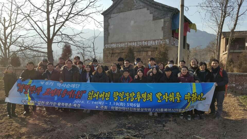 운두저촌 남문 마을 남문에 조선의용대원들이 강제 징집된 조선의 청년들에게 '일본 부대를 이탈하여 조선의용대로 찾아 오라'는 문구가 남아있다. 이곳 주민들이 매년 덧칠 작업을 해 당시의 우리글이 선명하게 남아 있다.