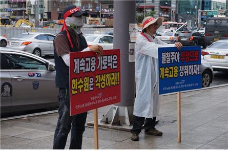 2014.8.21 영광핵발전소 방사선안전관리노동자들이 한수원 본사앞에서 시위를 하고 있다.