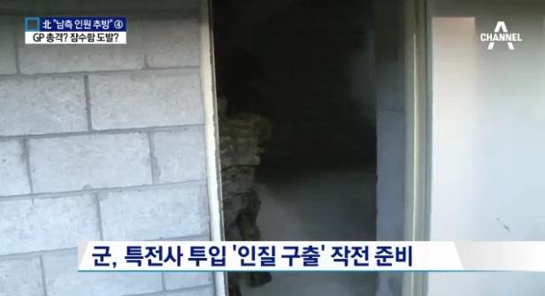 채널A <기습도발 대비 군 초긴장>(2/11) 화면 갈무리