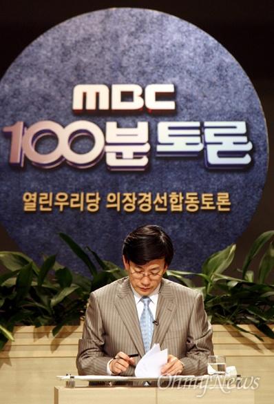 손석희 앵커의 MBC 퇴임 기자 간담회가 열린 당일 MBC <100분 토론> 방송이 있었다. 2006년 2월  16일 모습