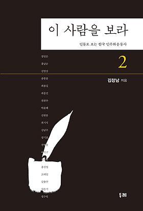 <이 사람을 보라 2: 인물로 보는 한국 민주화운동사> 책 표지.