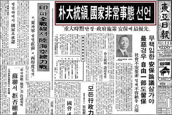 1971년 12월 6일 국가비상사태를 선언한 박정희