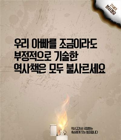 박근혜 정부의 역사교과서 국정화를 '분서갱유'로 빗댄 정철 카피
