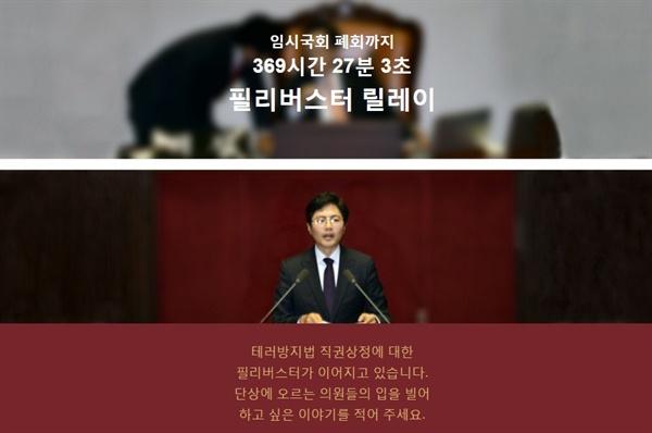 한 누리꾼이 개설한 필리버스터 시민 참여 게시판