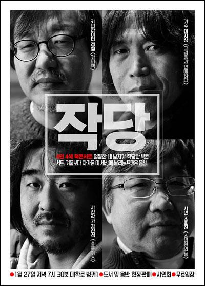 지난 1월 27일 정철, 이지상, 김진석, 조호진의 4인 4색 북콘서트 '작당' 포스터.