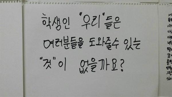 세월호 청소년 토크 콘서트 '응답하라 2014' 행사 현장