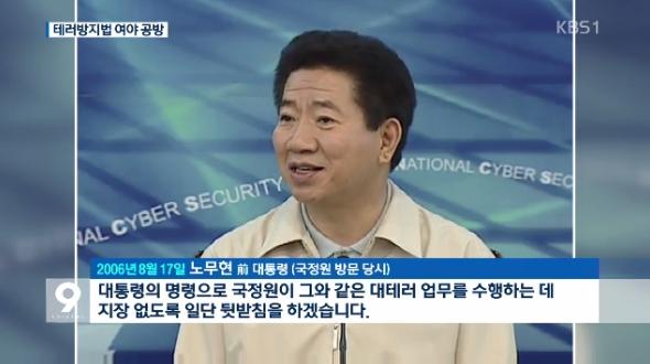 """KBS <""""무차별 감청 확대"""" """"인권 보호 장치 마련"""">(2/25)"""