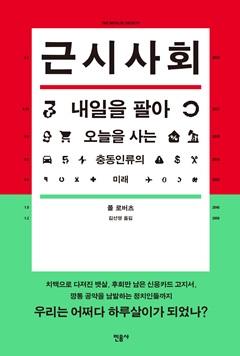 <근시사회>, 책 표지