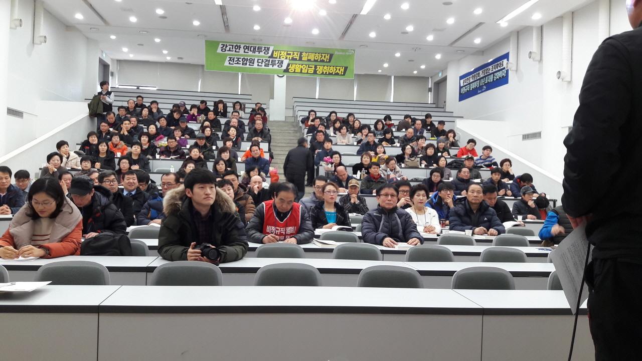 전국민주노동조합총연맹 전국공공운수노동조합 서울경인공공서비스지부(공공운수노조 서경지부) 박명석 지부장이 대의원대회에서 대회사를 하고 있다.