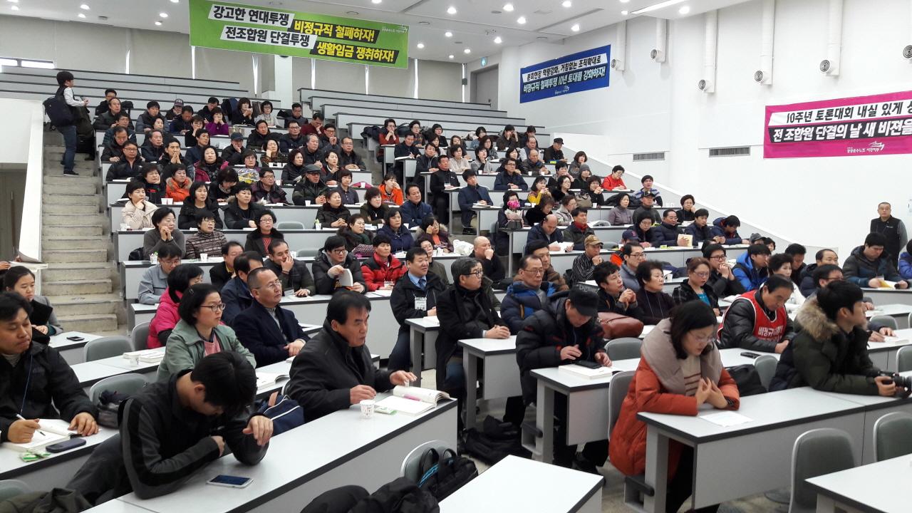 전국민주노동조합총연맹 전국공공운수노동조합 서울경인공공서비스지부(공공운수노조 서경지부) 정기 대의원대회가 진행 중이다. 대의원들이 박명석 서경지부 지부장의 대회사를 듣고 있다.