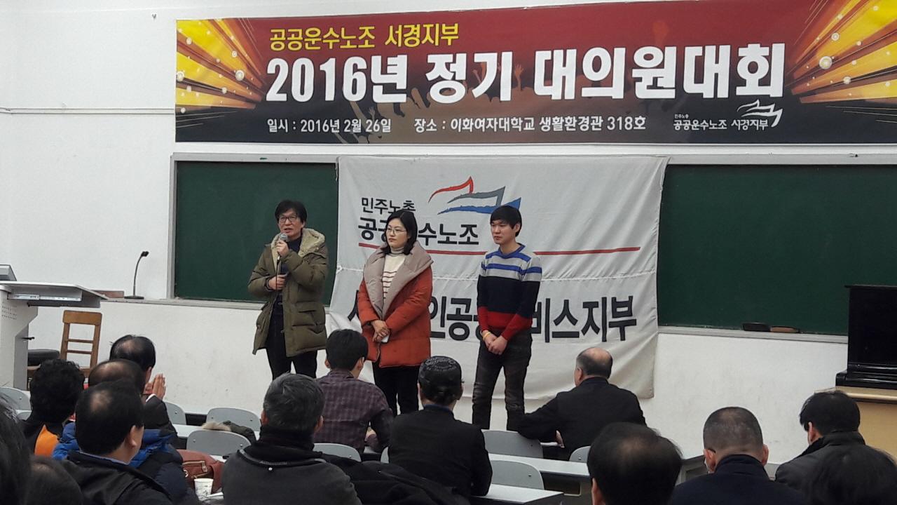 전국민주노동조합총연맹 전국공공운수노동조합 서울경인공공서비스지부(공공운수노조 서경지부) 정기 대의원대회에서 연대 발언이 이어졌다.