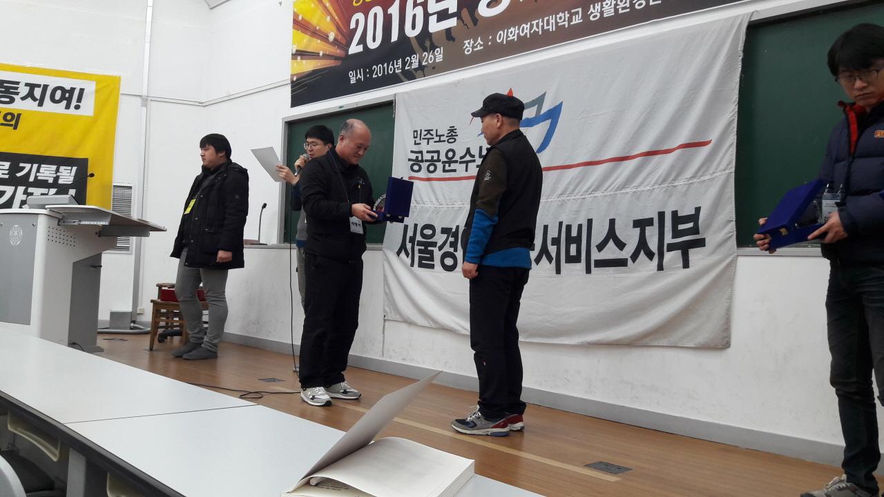 전국민주노동조합총연맹 전국공공운수노동조합 서울경인공공서비스지부(공공운수노조 서경지부) 정기 대의원대회에서 모범조직상 시상이 진행되고 있다.