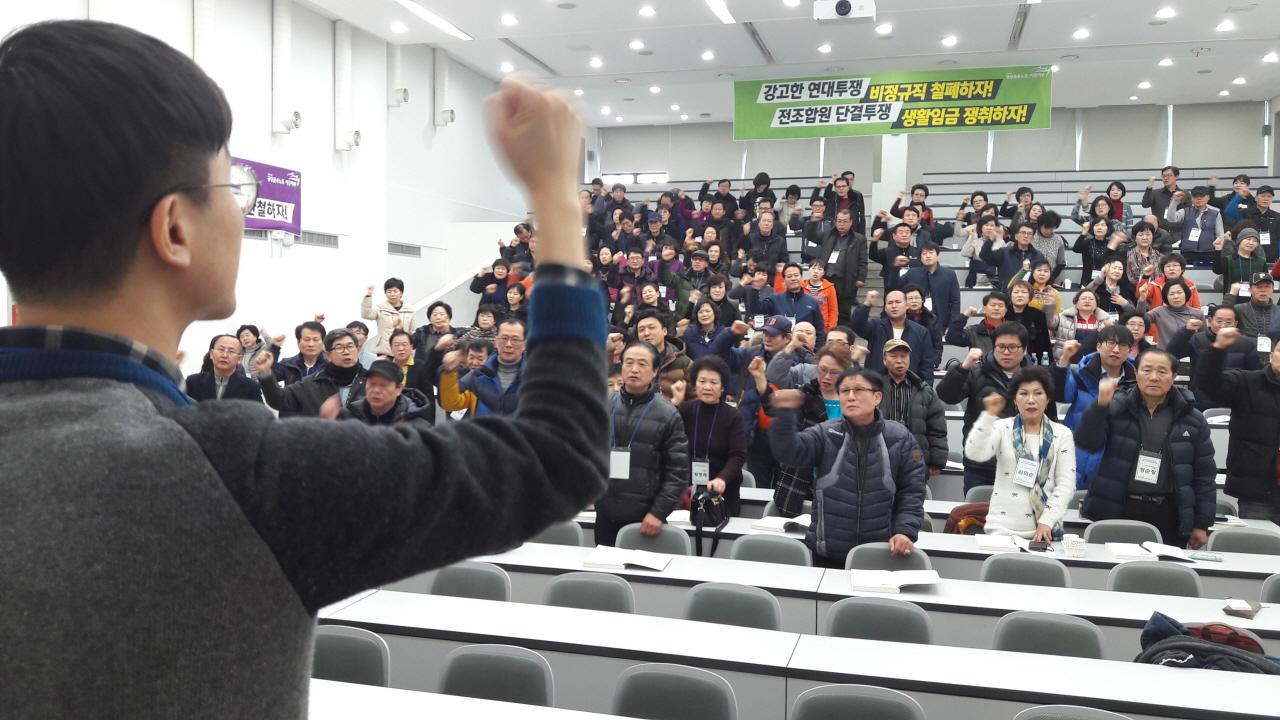 전국민주노동조합총연맹 전국공공운수노동조합 서울경인공공서비스지부(공공운수노조 서경지부) 정기 대의원대회에서 대의원들이 단결투쟁가를 부르고 있다.