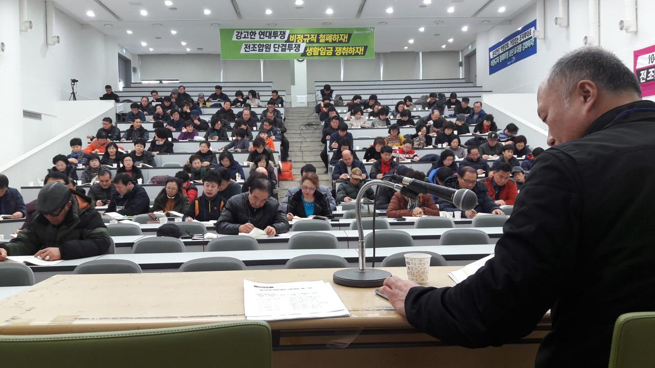 전국민주노동조합총연맹 전국공공운수노동조합 서울경인공공서비스지부(공공운수노조 서경지부) 정기 대의원대회 안건 처리를 위한 회의가 진행됐다. 대의원들이 장성기 서경지부 사무국장의 안건 보고를 듣고 있다.