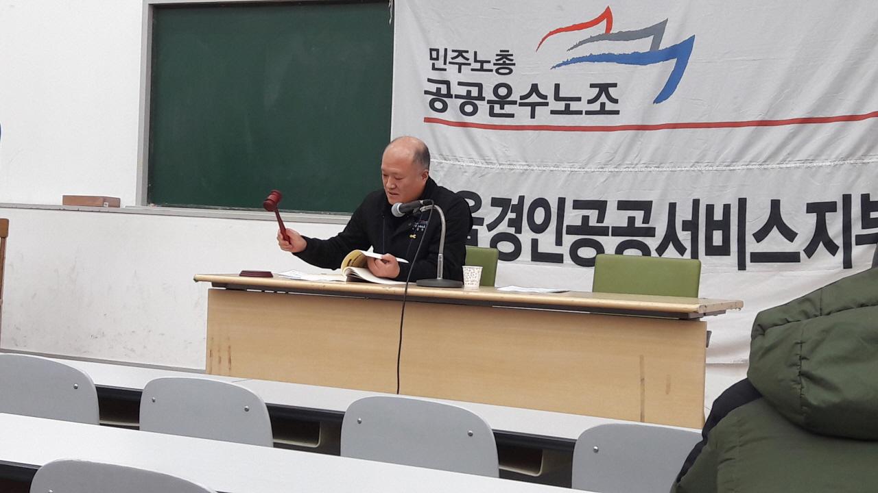 전국민주노동조합총연맹 전국공공운수노동조합 서울경인공공서비스지부(공공운수노조 서경지부) 정기 대의원대회 본회의에서 박명석 지부장이 안건의 가결을 선포하고 있다.