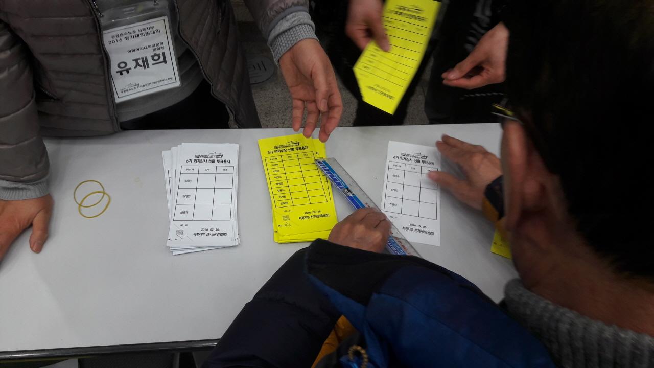 전국민주노동조합총연맹 전국공공운수노동조합 서울경인공공서비스지부(공공운수노조 서경지부) 정기 대의원대회에서 간선임원(부지부장, 회계감사) 선출을 위한 선거가 진행되고 있다. 대의원들이 투표용지를 받고 있다.