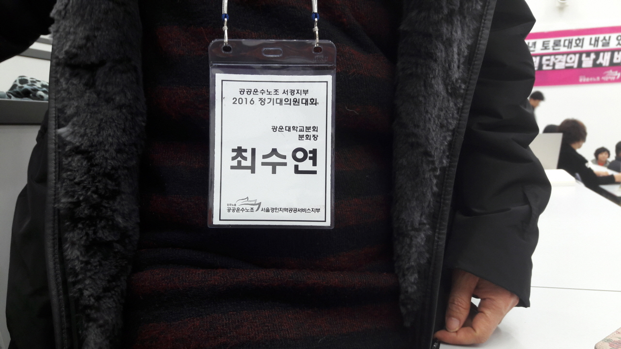 전국민주노동조합총연맹 전국공공운수노동조합 서울경인공공서비스지부 광운대분회(공공운수노조 서경지부 광운대분회)의 최수연 분회장이 정기 대의원대회에 당연직 대의원으로서 참석했다.