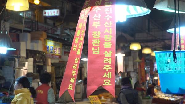 노량진 수산시장 상인들의 외침