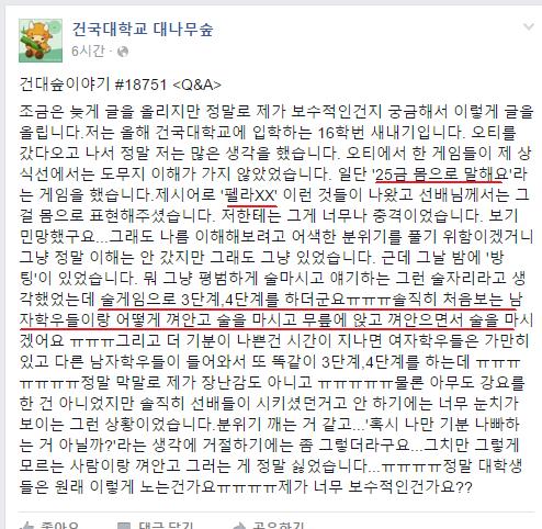 성희롱 문제가 제기된 OT 프로그램 관련, 건국대학교 '대나무 숲' 페이지 게시글.