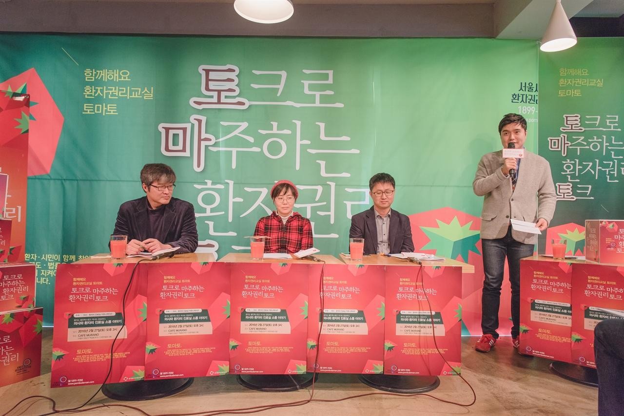 2월 27일, 강남역 인근 카페 무라노에서 김형기 아나운서의 진행으로 제6회 환자권리교실 '토크로 마주하는 환자권리 토크'가 열렸다.