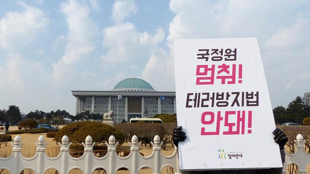 지난 2월 25일 참여연대 등 시민단체들이 테러방지법폐기촉구 1차서명을 국회에 전달했다.