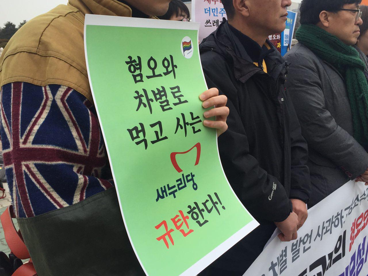 3일 오전 서울 여의도 국회 앞에서 성소수자차별반대 무지개행동을 비롯한 인권시민사회단체가 성소수자 혐오, 차별에 동조하는 새누리당 김무성 대표와 더불어민주당 박영선 비대위원을 규탄하는 기자회견을 하고 있다