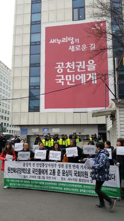 핵없는사회를 위한 공동행동과 윤상직 예비후보의 공천을 반대하는 주민단체들이 공동으로 새누리당 앞에서 공천반대 기자회견을 하고 있다.