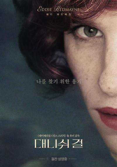 <대니쉬 걸> 포스터. 에디 레드메인은 이 영화를 통해 최고의 연기를 보여줬다는 찬사를 받았다.