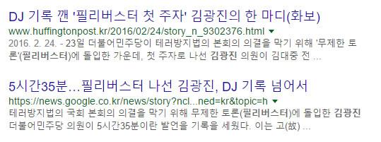 필리버스터에 참여한 김광진 의원 관련 기사 검색 결과.