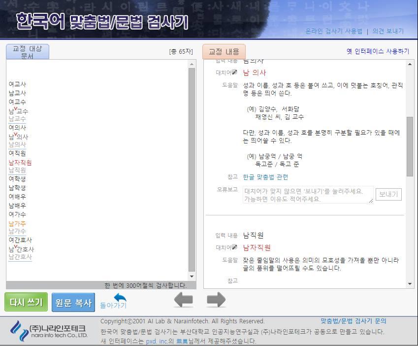 '한국어 맞춤법 / 문법 검사기' 검사 결과