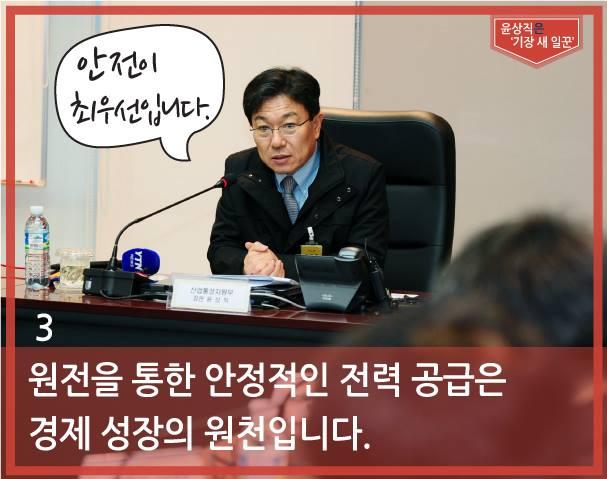 부산 기장에 출마한 윤상직 전 산업통상자원부 장관.