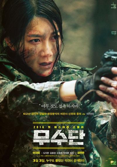 <무수단> 영화 <무수단>은 군인들이 비무장지대에서 겪는 일을 그려냈다.