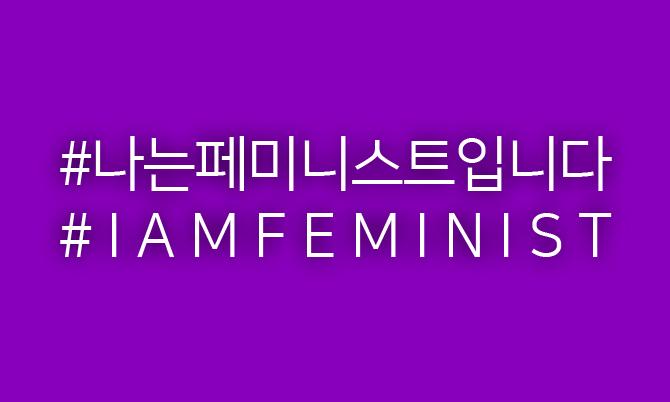#나는페미니스트입니다 2015년, 자신이 페미니스트임을 밝히는 데 중요한 역할을 한 구호. '나는페미니스트입니다'. SNS에서 이 구호를 활용한 해시태그 운동이 일기도 했다.