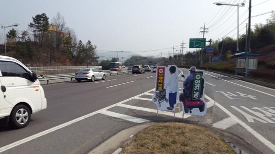 사천경찰서가 설치한 어르신 모형 안전표시판