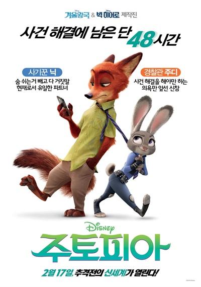영화 <주토피아>의 포스터