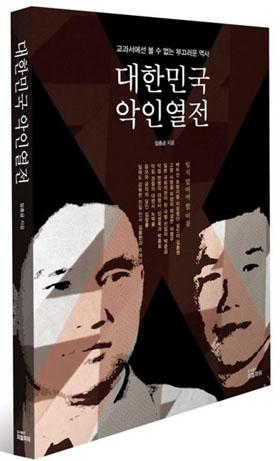 대한민국 악인열전/임종금 지음/도서출판 피플파워/2016.2.24/13,000원