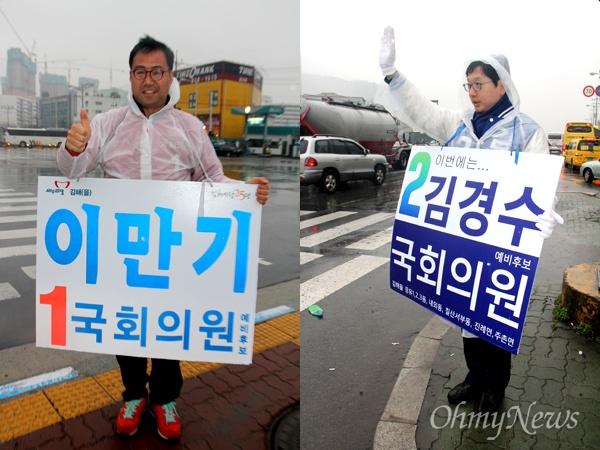 '김해을' 국회의원 선거에 나선 새누리당 이만기 후보와 더불어민주당 김경수 후보가 18일 아침 비가 내리는 속에 김해 거리에서 비옷을 입고 출근인사하고 있다.