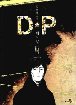 <DP:개의 날 4> 책표지.