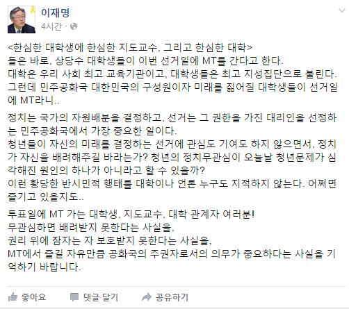 이재명 성남시장이 오늘 오후 자신의 페이스북에 올린 글