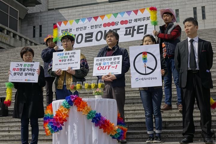 이노근 OUT 파티  서울환경연합, 레인보우보트와 공동으로 '이노근 OUT 파티' 개최했다.