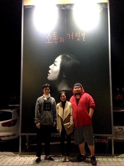 지난해 10월 제20회 부산국제영화제 당시 해운대 해변가에 세워진 영화 <소통과 거짓말> 포스터 앞에 스태프와 배우들이 한데 모였다. 맨 오른쪽이 이승원 감독이다.