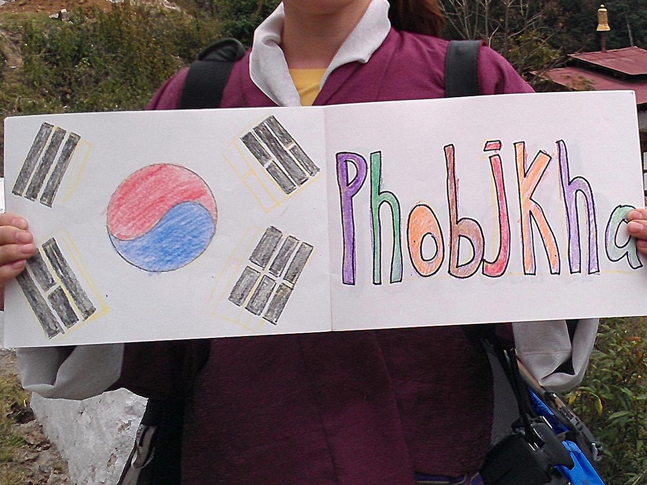 히치하이킹용 스케치북  태극기가 그려져 있어도 이게 태극기인지 모르기에 '일본인이냐?'고 묻는 부탄사람들이 더 많았다.