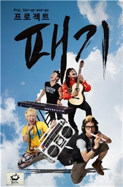 이근우 감독이 연출한 <프로젝트 패기>의 포스터.