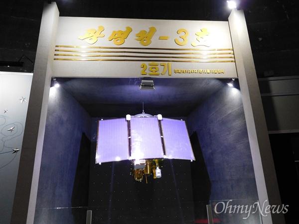 3대혁명 기념관에서 본 광명성 3호 인공위성 모형.