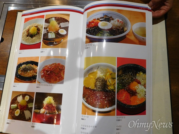 평양 '은반식당' 메뉴판.