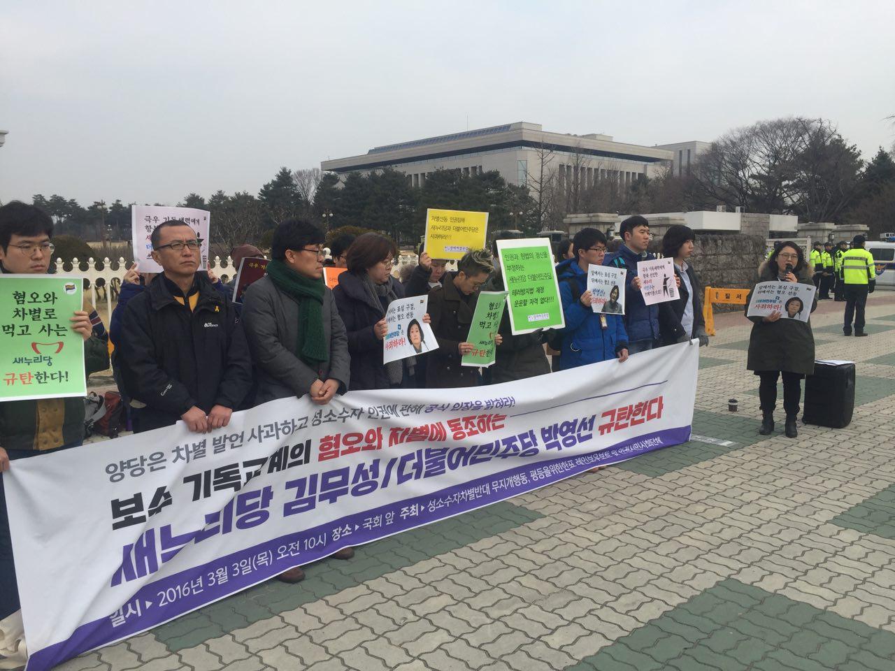 지난 3일, 인권시민단체들이 국회 앞에서새누리당 김무성 대표와 더민주당 박영선 후보의 성소수자 혐오, 차별 발언을 규탄하고 있다.