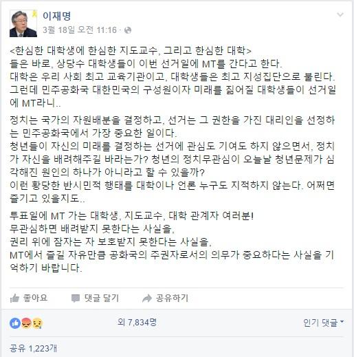 이재명 성남시장이 18일 페이스북에 남긴 글