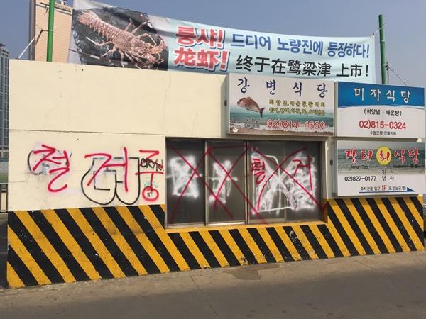 '철거중'이라는 글씨가 적힌 노량진 수산시장 벽면